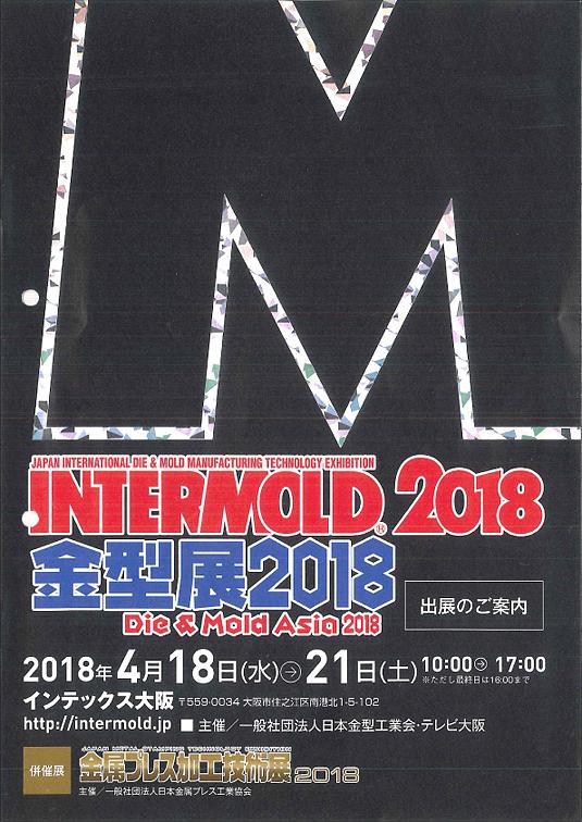INTERMOLD2018金型展2018詳細