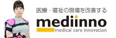 メディーノ | 医療・福祉の現場改善