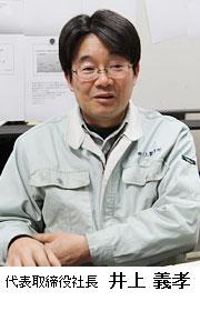 代表取締役社長 井上義孝