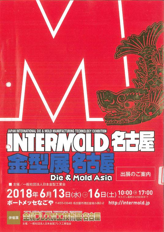 INTERMOLD名古屋/金型展名古屋詳細