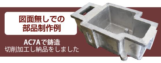 図面無しでの部品製作事例 AC7Aで鋳造し、切削加工して納品した事例を紹介いたします。